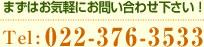 TEL:022-376-3533