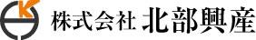 株式会社 北部興産